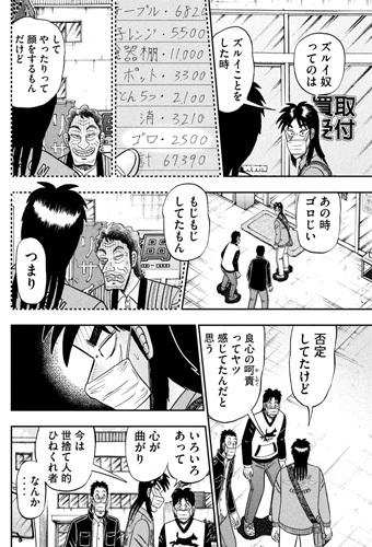 kaiji-386-21051004.jpg