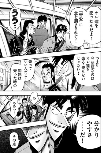 kaiji-387-21051701.jpg