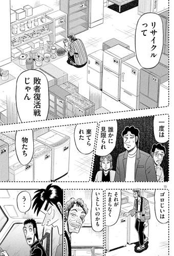 kaiji-387-21051703.jpg