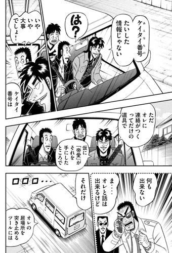 kaiji-387-21051704.jpg
