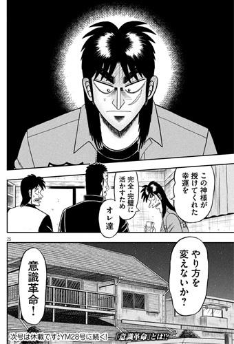 kaiji-388-21052403.jpg