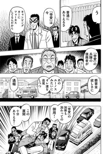 kaiji-388-21052405.jpg