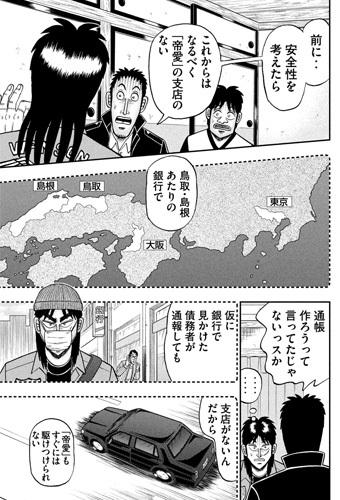 kaiji-389-21060402.jpg