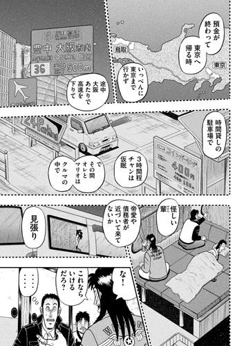 kaiji-390-21061101.jpg