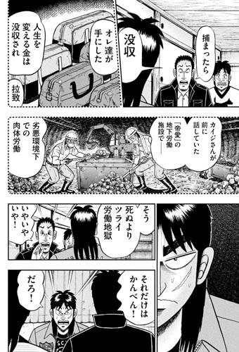 kaiji-390-21061102.jpg
