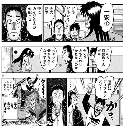 kaiji-390-21061104.jpg