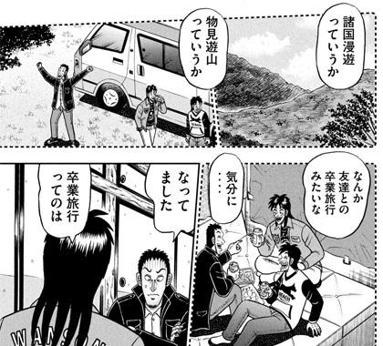 kaiji-390-21061106.jpg