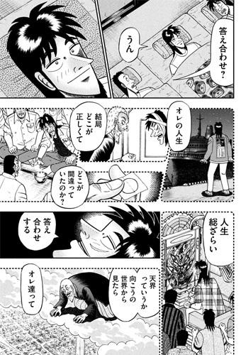 kaiji-391-21062102.jpg