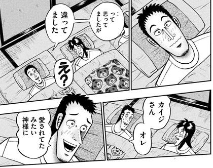 kaiji-391-21062103.jpg