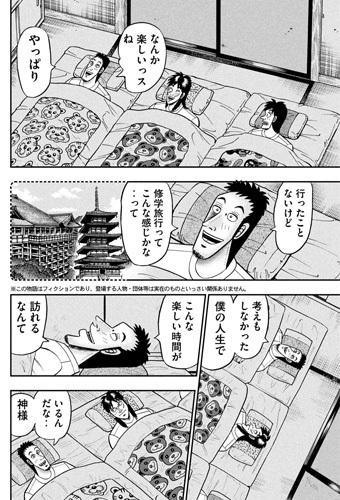 kaiji-391-21062104.jpg