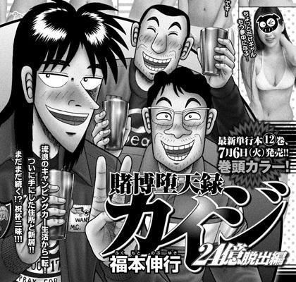 kaiji-392-21070506.jpg