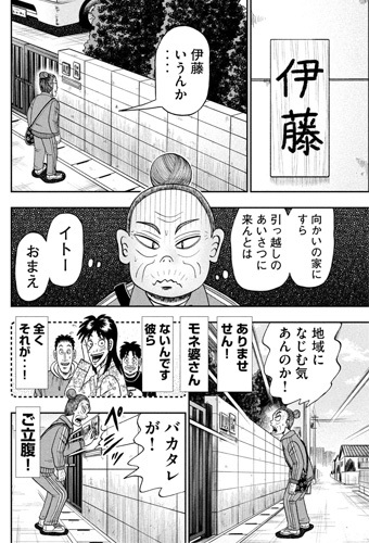 kaiji-393-21071201.jpg