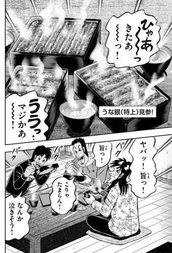kaiji-393-21071204.jpg