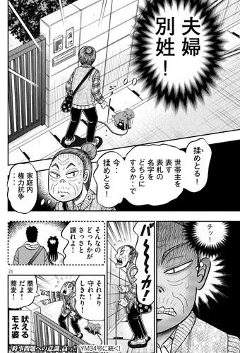 kaiji-393-21071205.jpg