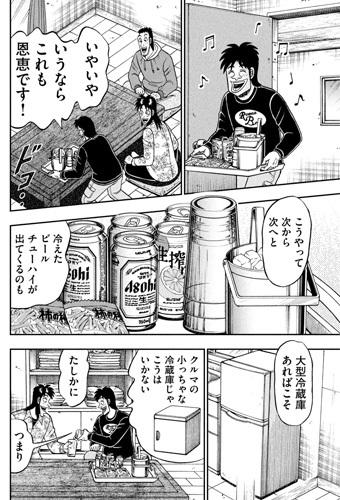 kaiji-394-21071901.jpg