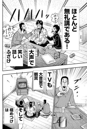 kaiji-394-21071902.jpg