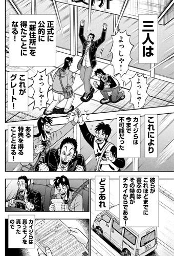 kaiji-394-21071905.jpg