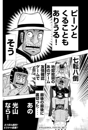 kaiji-397-21082302.jpg