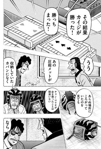 kaiji-398-21090602.jpg