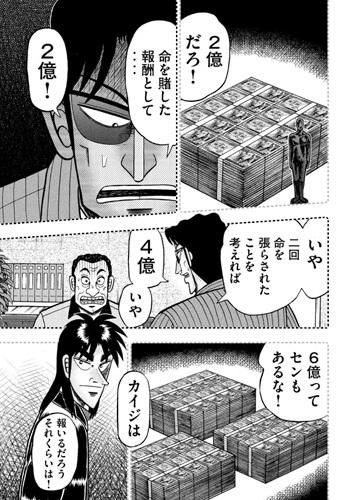 kaiji-398-21090603.jpg