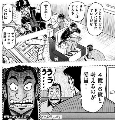 kaiji-398-21090604.jpg