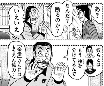 kaiji-398-21090605.jpg