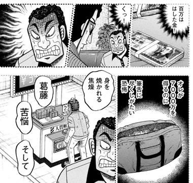 kaiji-399-21091302.jpg