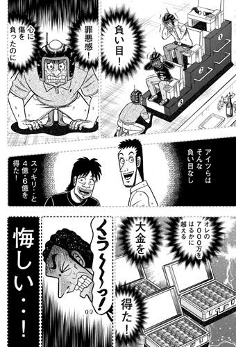 kaiji-399-21091303.jpg