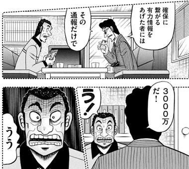 kaiji-399-21091306.jpg