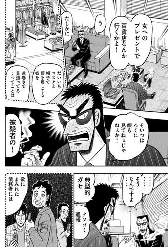 kaiji-400-21092202.jpg