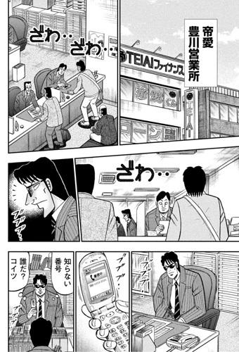 kaiji-400-21092204.jpg