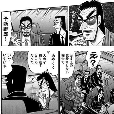 kaiji-401-21100402.jpg