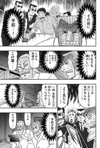 tonegawa57-21081601.jpg