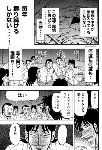 tonegawa57-21081602.jpg