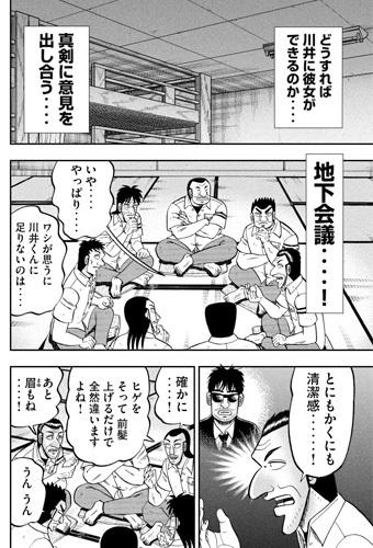 tonegawa97-21090303.jpg