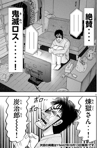 tonegawa97-21090304.jpg