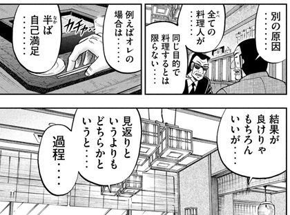 tonegawa97-21090306.jpg