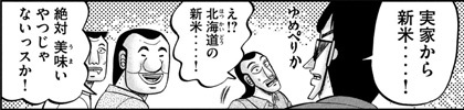 tonegawa98-21092701.jpg