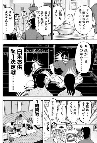 tonegawa98-21092702.jpg