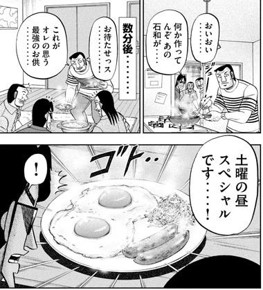tonegawa98-21092704.jpg