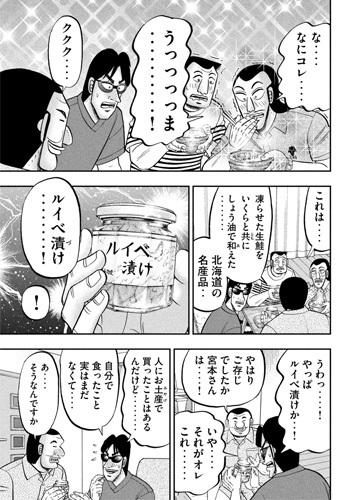 tonegawa98-21092706.jpg