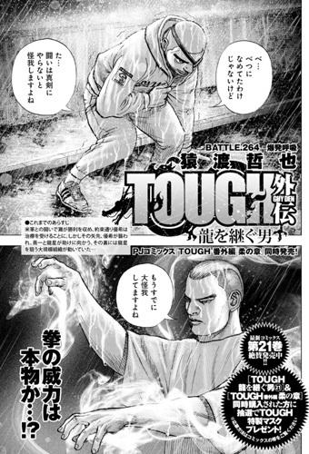 tough264-21092701.jpg