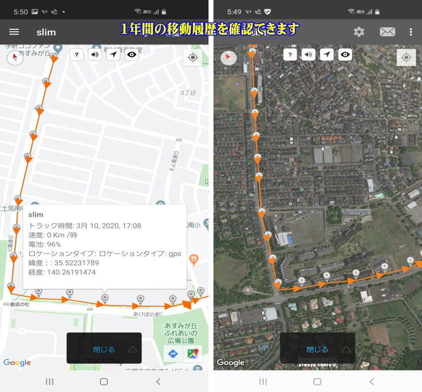 gps発信機 車 追跡 リアルタイム 追跡