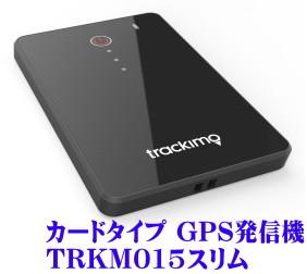 GPS発信機 カードタイプ