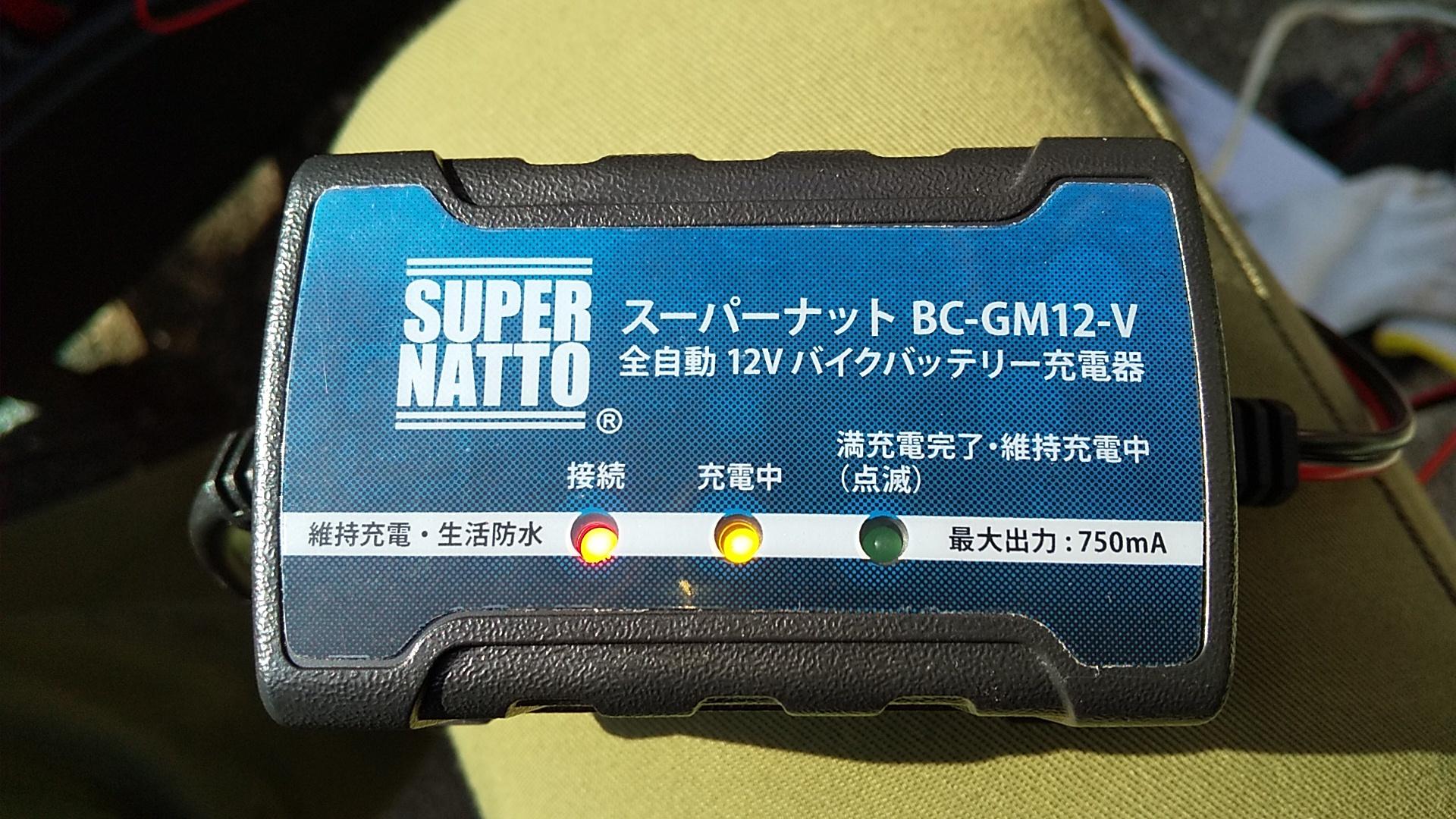 スーパーナット 星乃充電器2