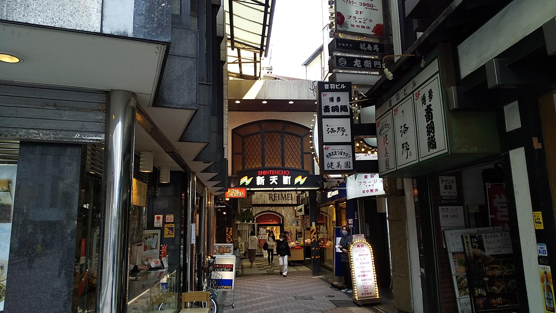 新天町商店街2