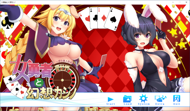 女勇者と幻想カジノ