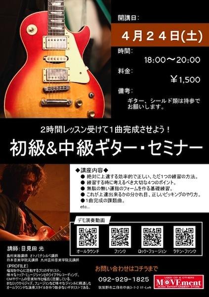 ギター・セミナー_4_24