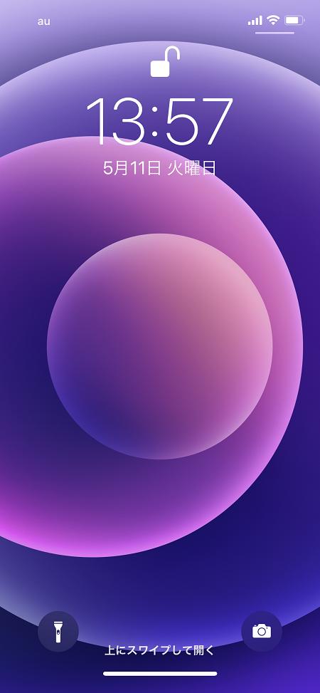 iPhone12に代替え by天空オフィシャルブログ所蔵画像