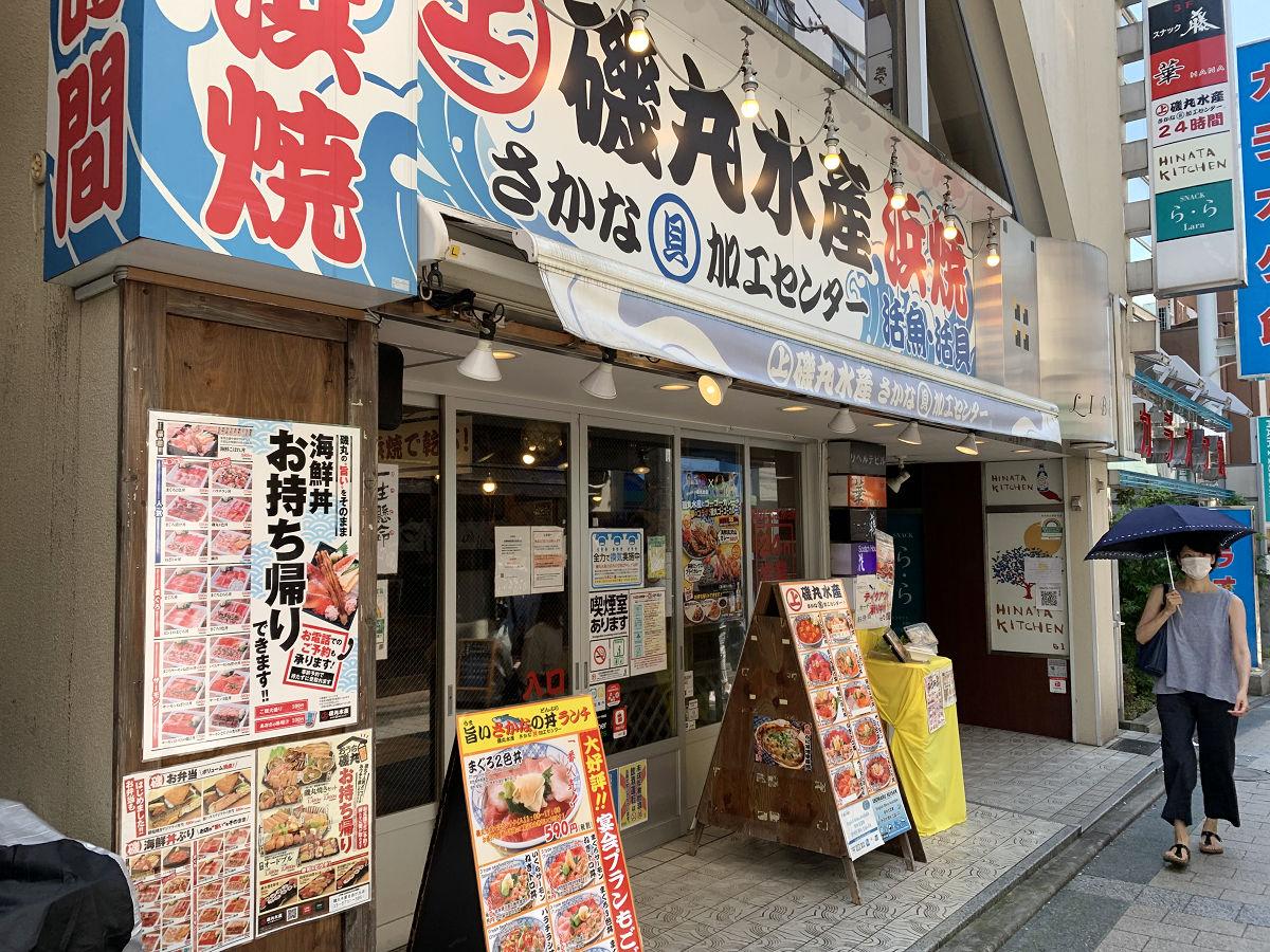 縁切りの週明け月曜日 マグロ丼の店 by天空オフィシャルブログ所蔵画像